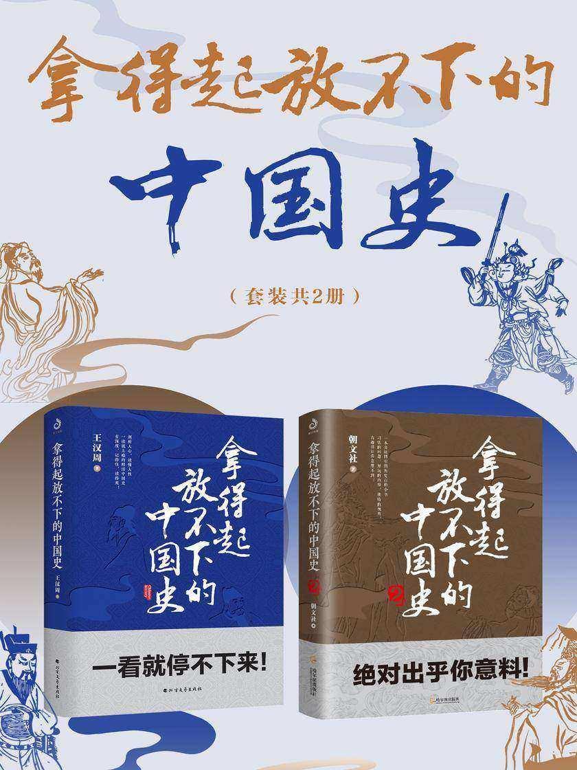 拿得起放不下的中国史(套装共2册)