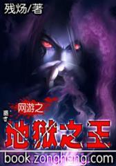 网游之地狱之王(3)