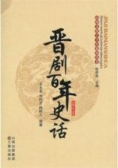 晋剧百年史话