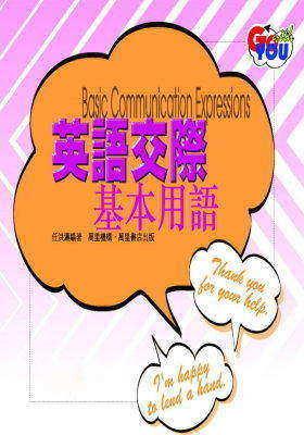 英語交際基本用語(仅适用PC阅读)