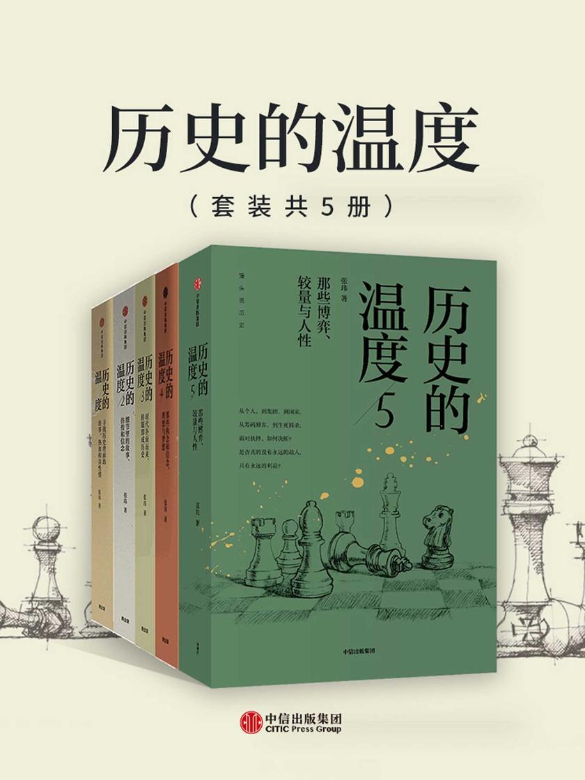 历史的温度1-5(套装共5册)