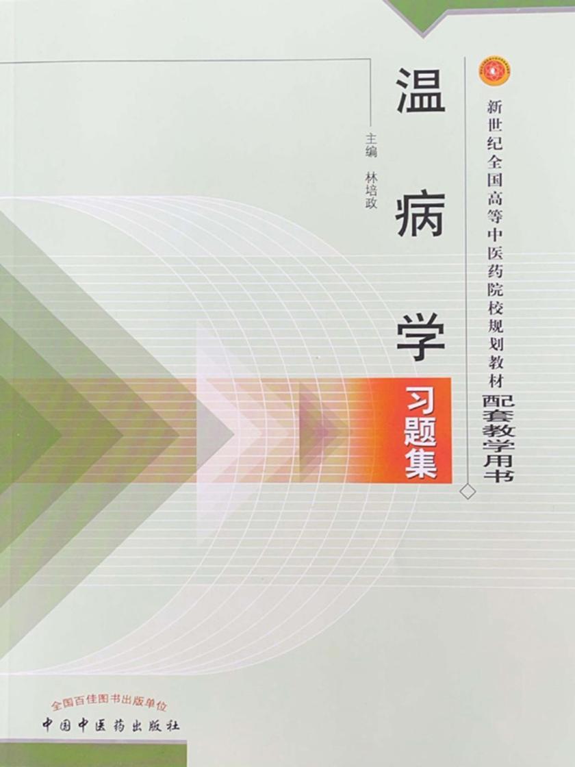 温病学习题集(新世纪)