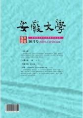 安徽文学 月刊 2011年10期(电子杂志)(仅适用PC阅读)