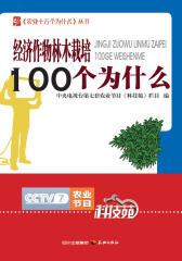 经济作物林木栽培100个为什么(仅适用PC阅读)