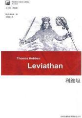 利维坦(试读本)