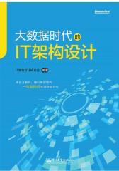 大数据时代的IT架构设计(试读本)