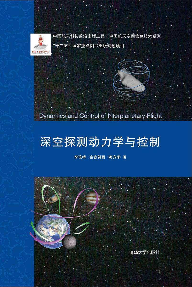 深空探测动力学与控制(仅适用PC阅读)