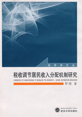 税收调节居民收入分配机制研究