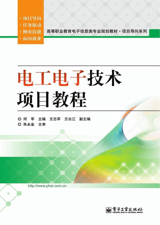 电工电子技术项目教程