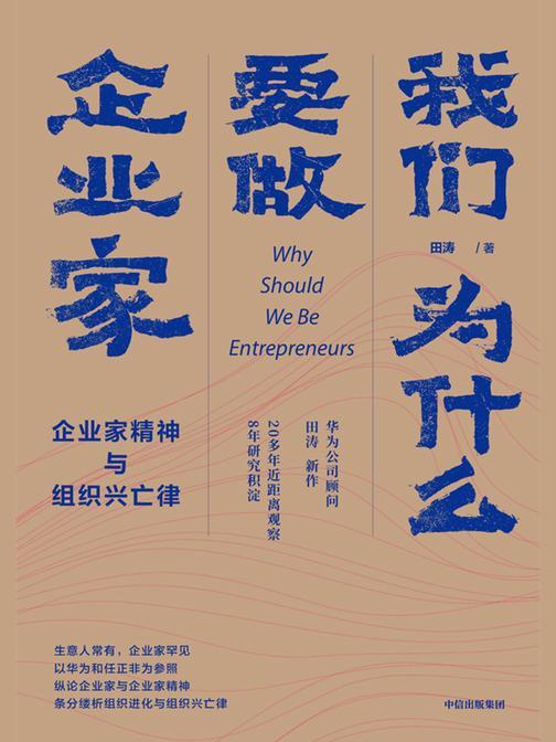 我们为什么要做企业家:企业家精神与组织兴亡律