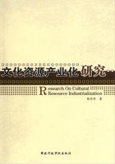 文化资源产业化研究(仅适用PC阅读)