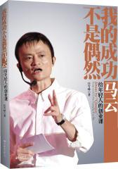 我的成功不是偶然:马云给年轻人的创业课(浓缩版)
