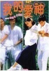我的爱神 粤语(影视)