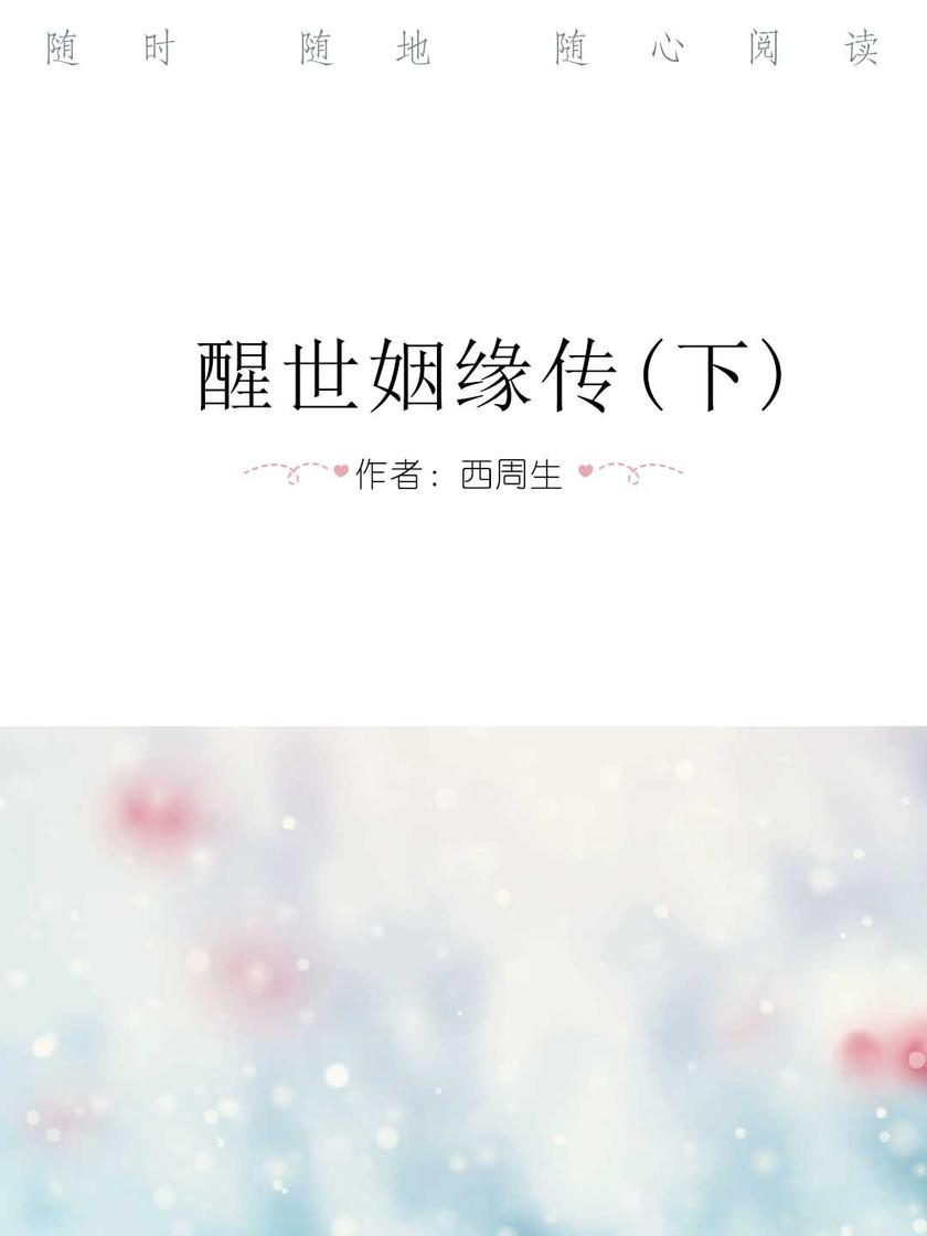 醒世姻缘传(下)