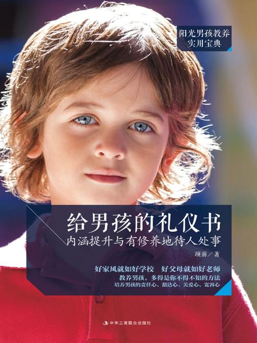 给男孩的礼仪书——内涵提升与有修养地待人处事