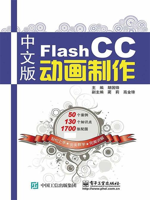 中文版Flash CC动画制作
