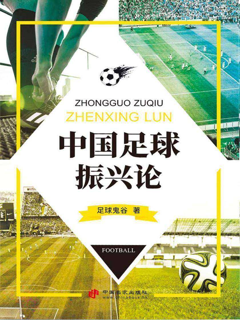 中国足球振兴论