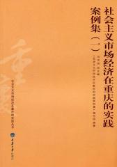 社会主义市场经济在重庆的实践案例集(一)(仅适用PC阅读)