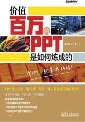 价值百万的PPT是如何炼成的(全彩)(试读本)(仅适用PC阅读)