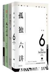 命运是一条孤独的河流4册套装:贾平凹、余秋雨、蒋勋、林清玄谈孤独(试读本)