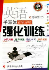 英语手写体钢笔字帖·强化训练(仅适用PC阅读)