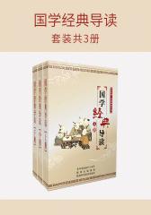 国学经典导读(套装共3册)