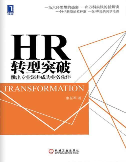 HR转型突破:跳出专业深井成为业务伙伴