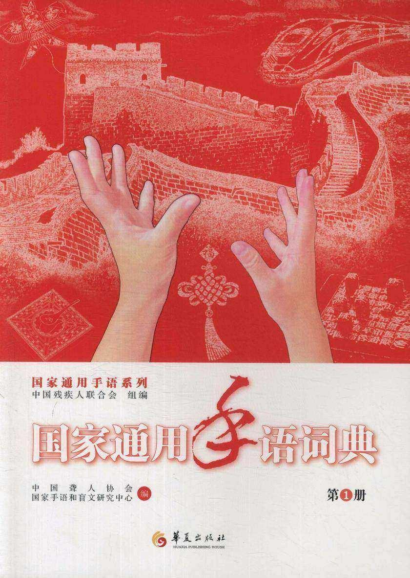国家通用手语词典1(套装共4册)