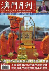 澳门月刊 月刊 2012年05期(电子杂志)(仅适用PC阅读)