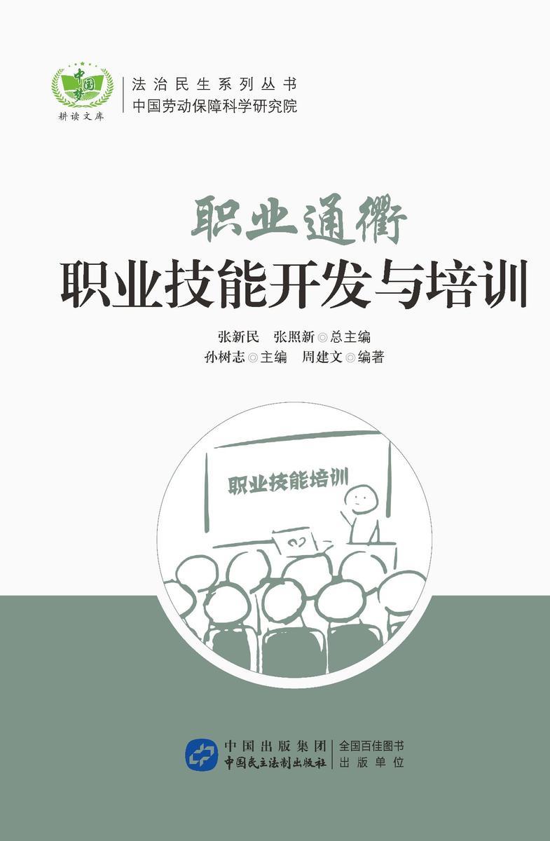 职业通衢:职业技能开发与培训