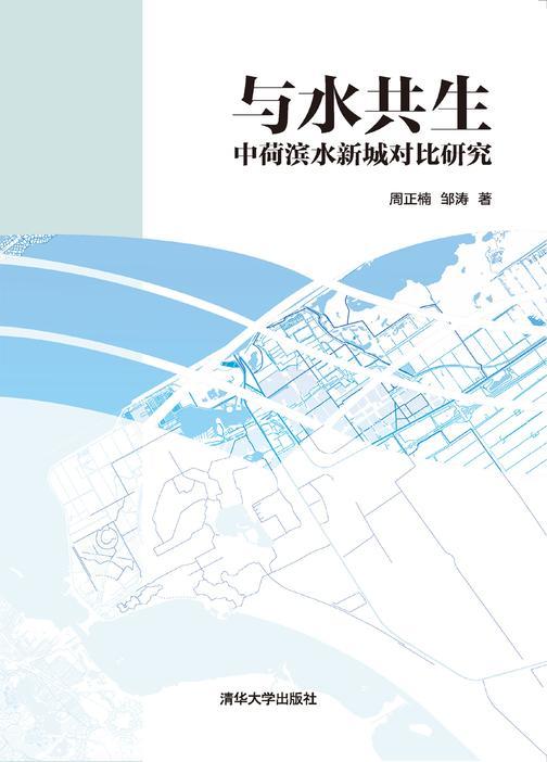 与水共生:中荷滨水新城对比研究