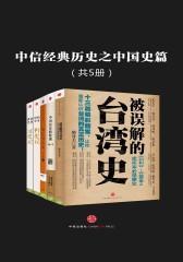 中信经典历史之中国史篇(套装共5册)