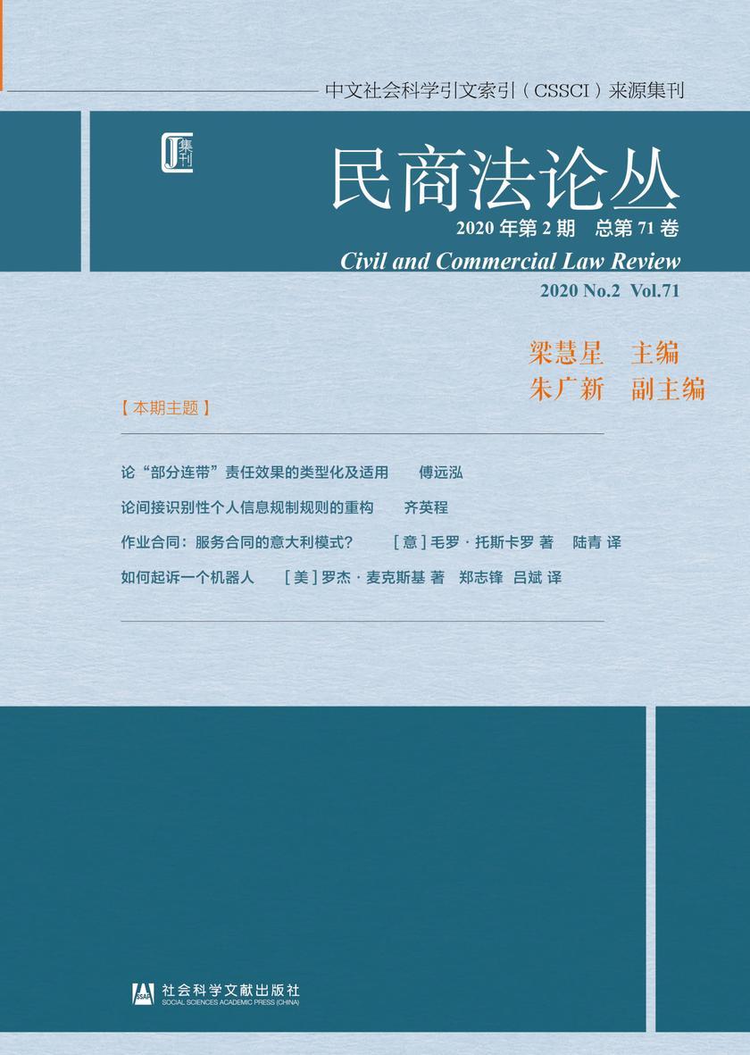 民商法论丛(2020年第2期/总第71卷)