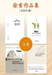 徐贲作品集(全四册)