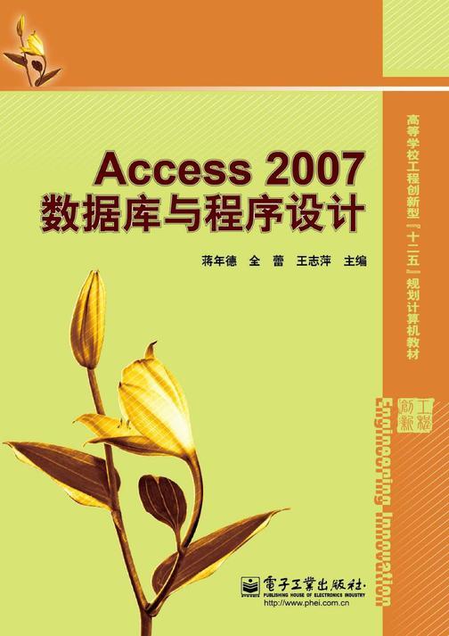 Access 2007数据库与程序设计