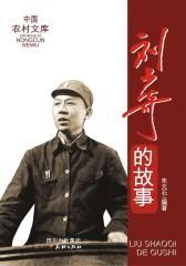 刘少奇的故事(仅适用PC阅读)