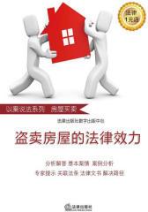 盗卖房屋的法律效力(房屋买卖纠纷)