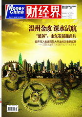 财经界 月刊 2012年05期(电子杂志)(仅适用PC阅读)