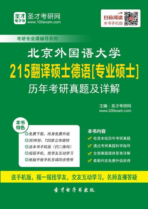 北京外国语大学215翻译硕士德语[专业硕士]历年考研真题及详解