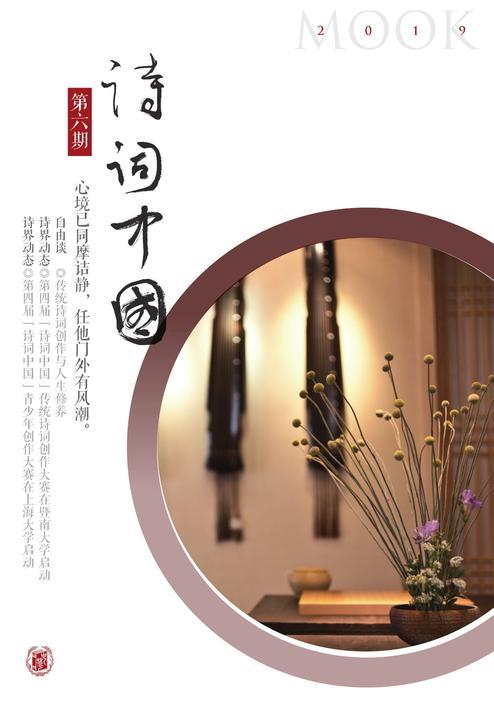 《诗词中国》第6期