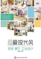 爱现代风.厨房、餐厅、卫浴设计(试读本)