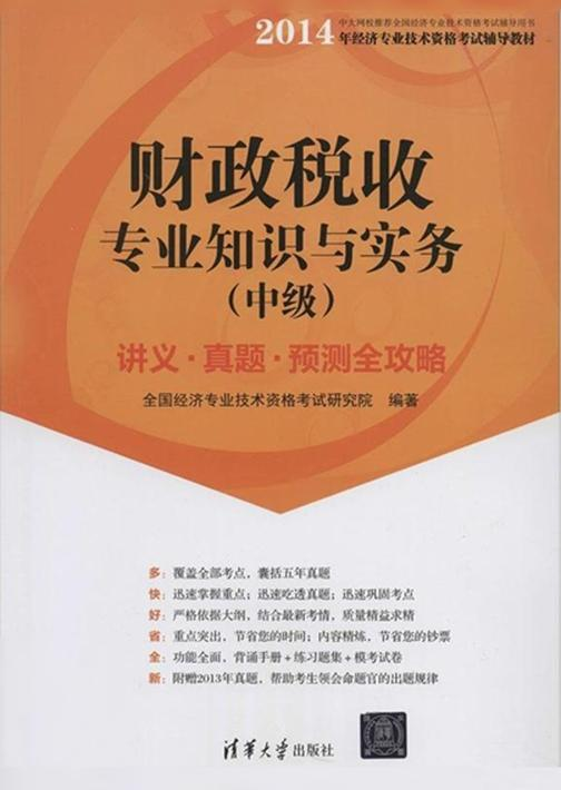 财政税收专业知识与实务(中级)讲义·真题·预测全攻略