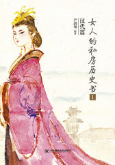 女人的私房历史书.汉代篇1