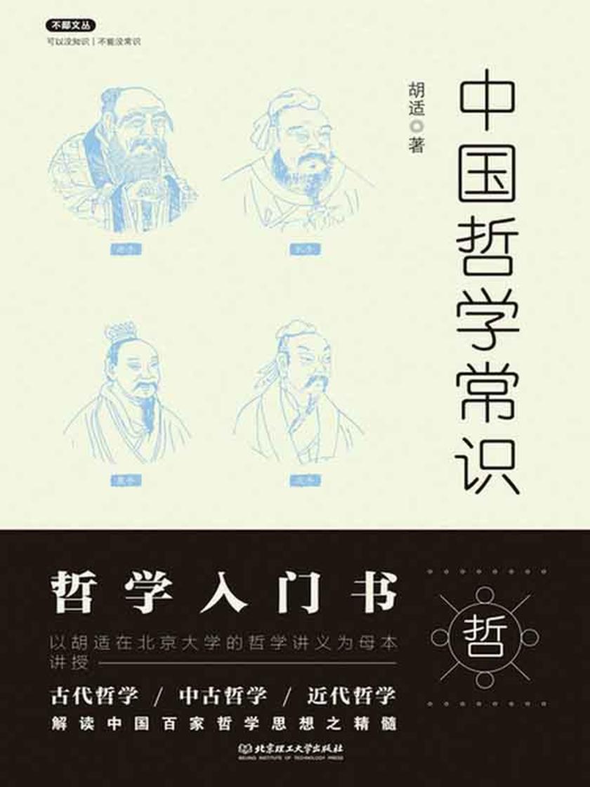 中国哲学常识