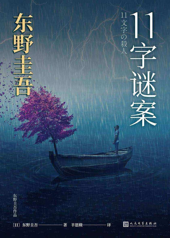 东野圭吾作品:11字谜案