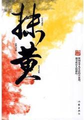 抹黄(试读本)