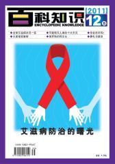 百科知识 半月刊 2011年24期(电子杂志)(仅适用PC阅读)