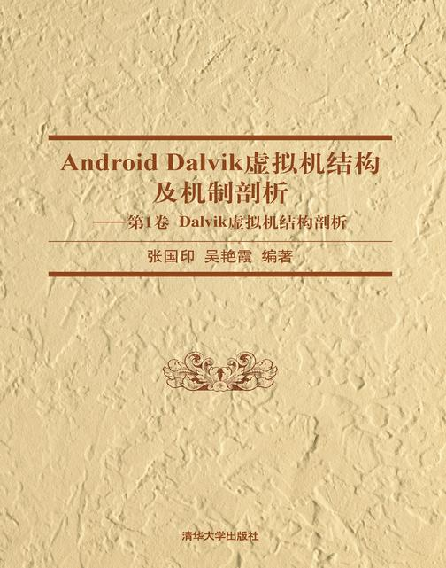 Android Dalvik虚拟机结构及机制剖析——第1卷 Dalvik虚拟机结构剖析