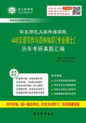 华东师范大学外语学院448汉语写作与百科知识[专业硕士]历年考研真题汇编