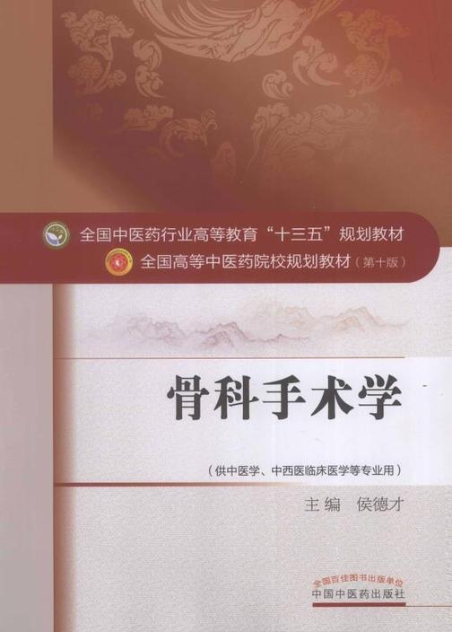 骨科手术学(十三五)